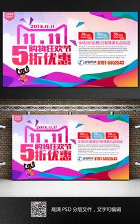 简单创意双11打折促销海报设计素材