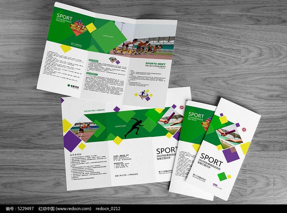 简洁三折页模板设计psd素材下载_折页设计图片