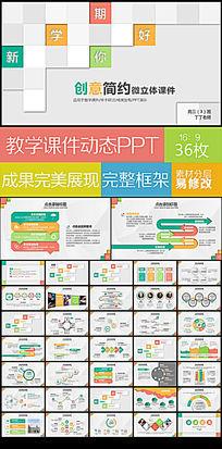 简约多彩完整框架教学课件公开课教师PPT模板