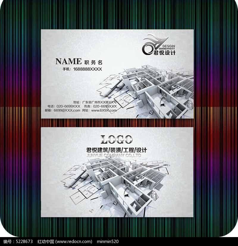建筑装潢工程规划建设名片PSD图片