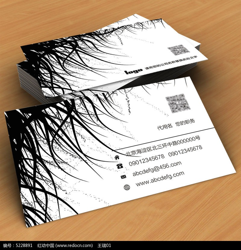 经典黑白美容美发名片psd名片设计模板下载