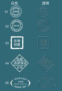 精美透明浮雕淘宝防盗印章水印设计 PSD