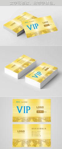金色渐变拉丝优惠卡片
