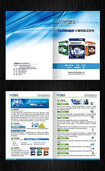 计算机软件折页设计模板下载