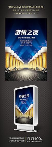 酒吧夜店促销宣传活动海报