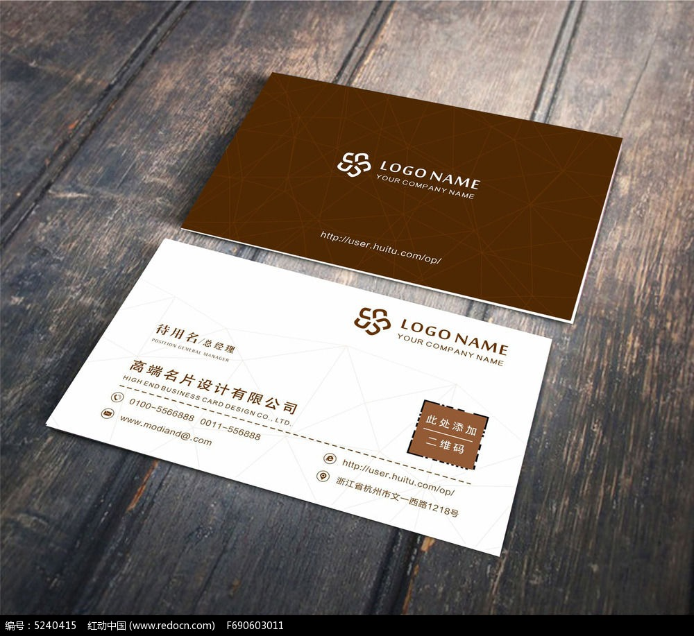 咖啡色商务个性二维码名片