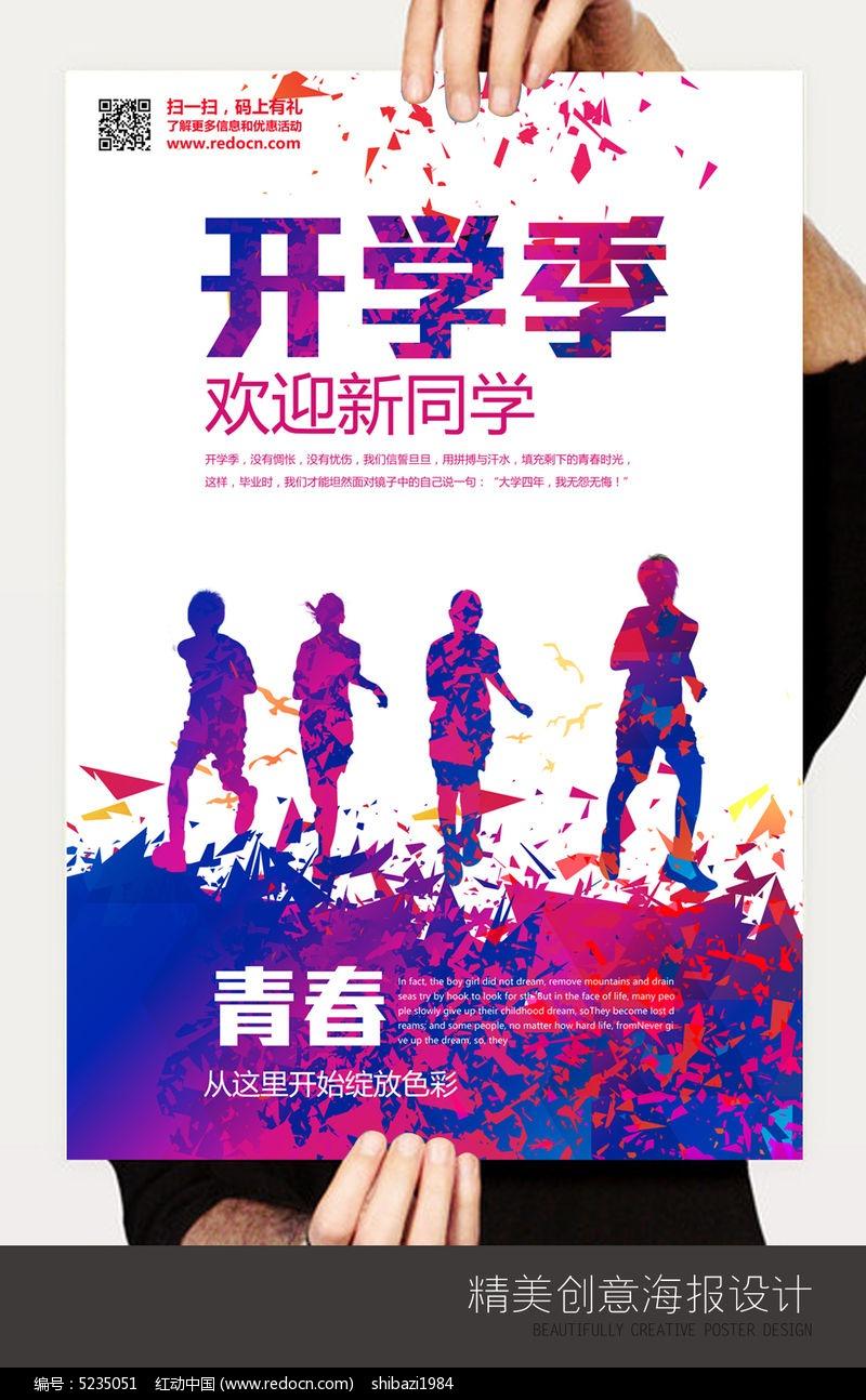开学季欢迎新同学青春期海报设计