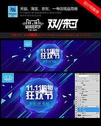 蓝色电子电器双11促销海报