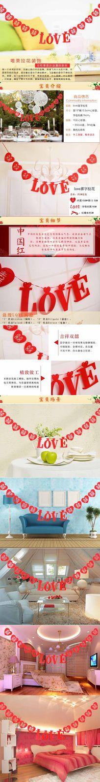 love镂空喜字无纺布红色婚房装饰拉花详情页