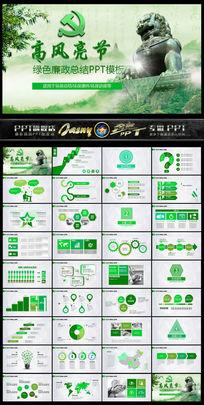 绿色清廉党政PPT模板