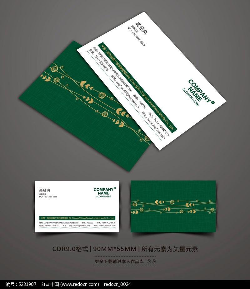 绿色食品企业名片设计cdr素材下载_企业名片设计模板