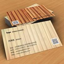 木制品名片psd名片设计素材下载