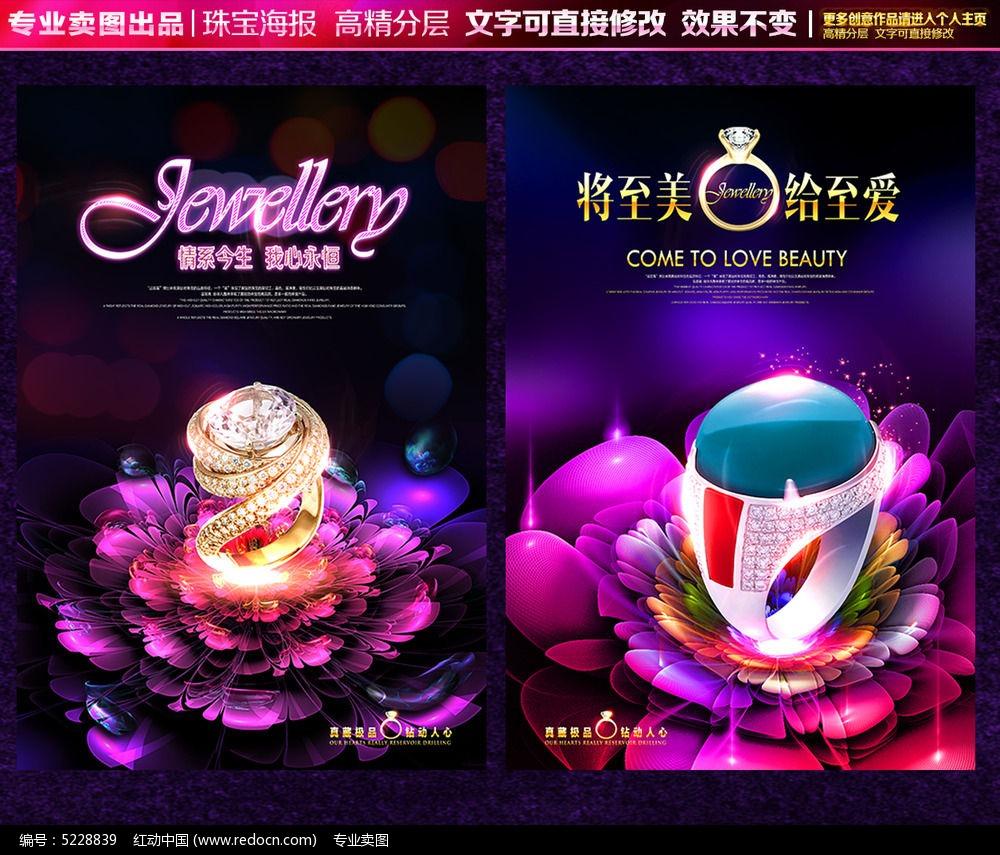 情人节珠宝促销海报设计