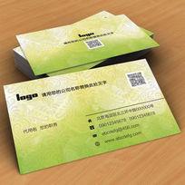 清新绿色花纹名片psd名片设计模板下载