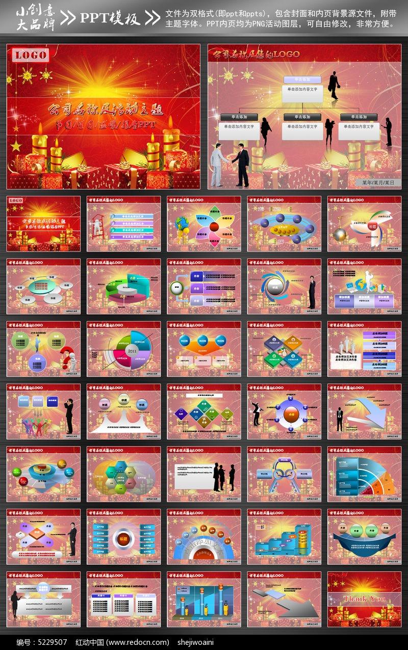 企业产品宣传活动ppt_ppt模板/ppt背景图片图片素材
