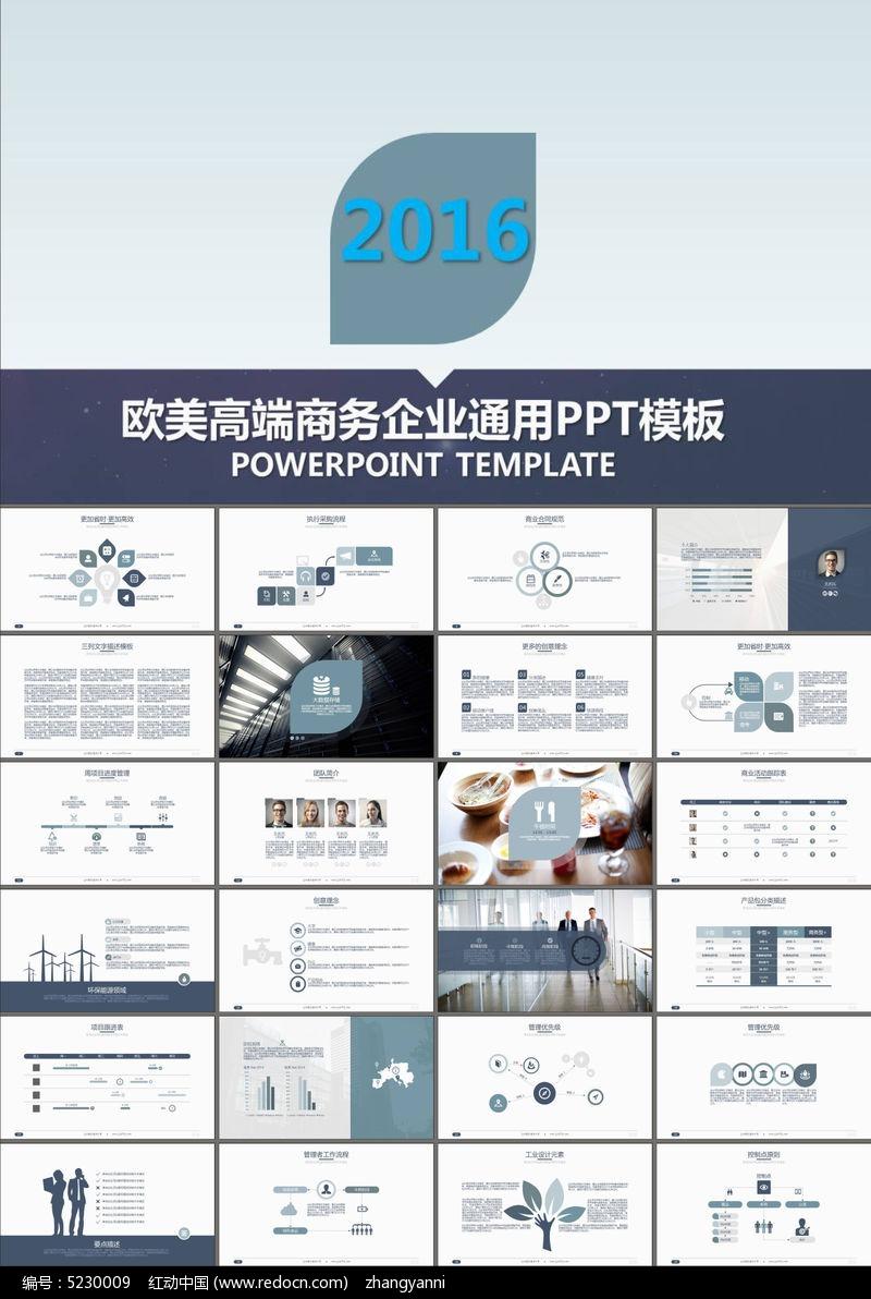 商业策划书融资报告ppt模板