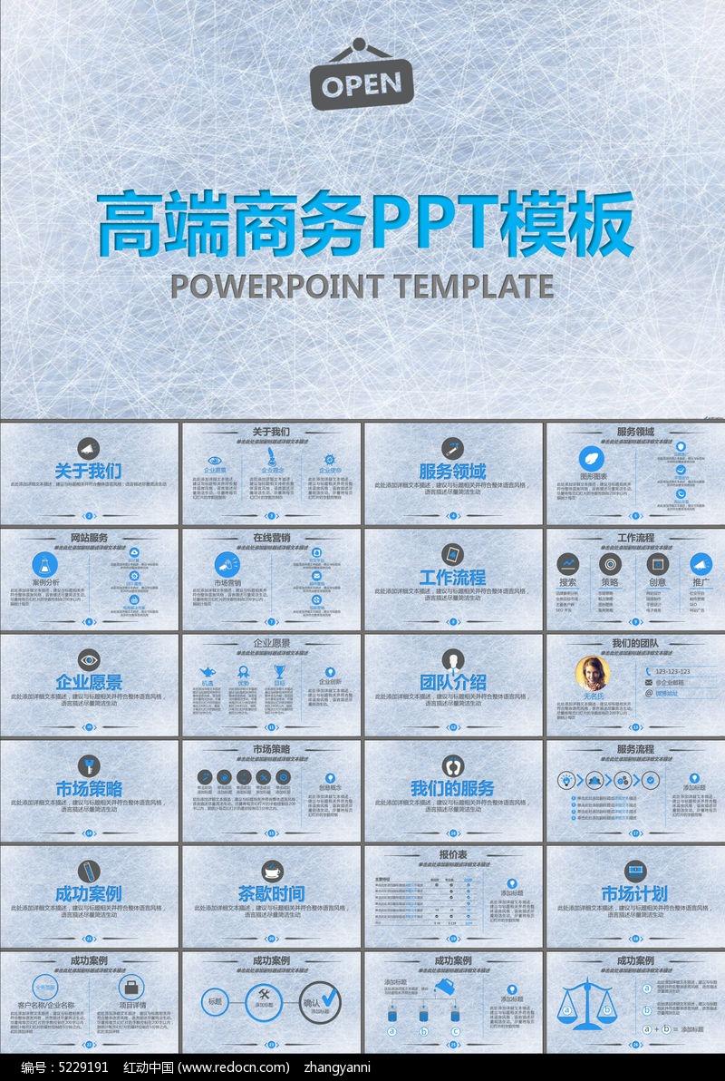 商业策划书商务合作企业介绍ppt模板