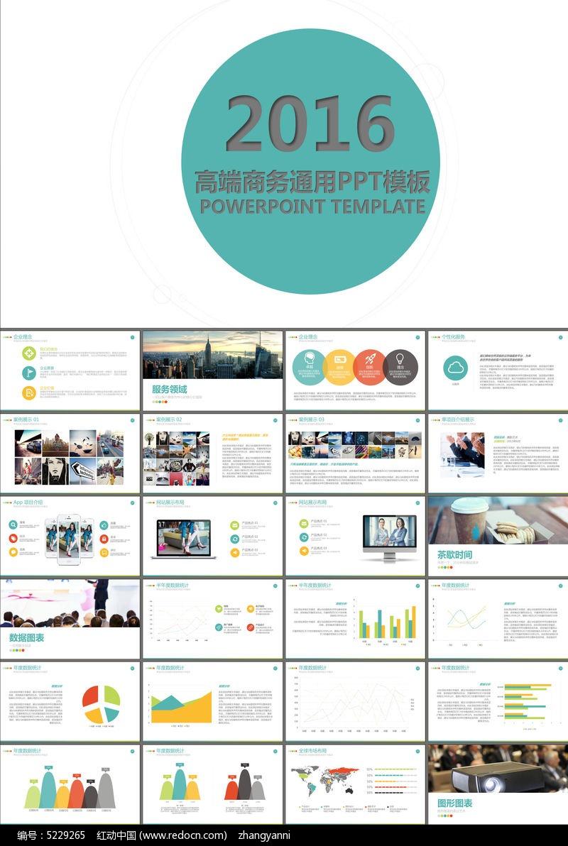 商业策划书项目策划企业介绍ppt模板