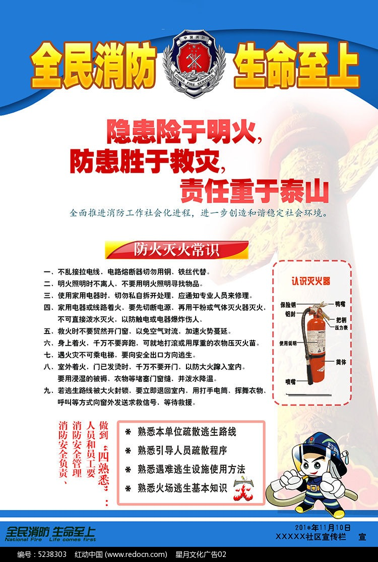 社区消防安全展板模板