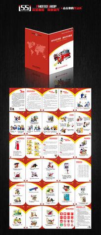 社区消防手册漫画读本设计