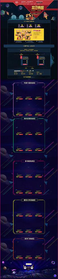 双11全球狂欢节首页PSD模板图片下载双11首页