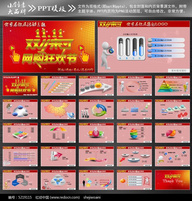 双十一网购活动策划ppt模版图片