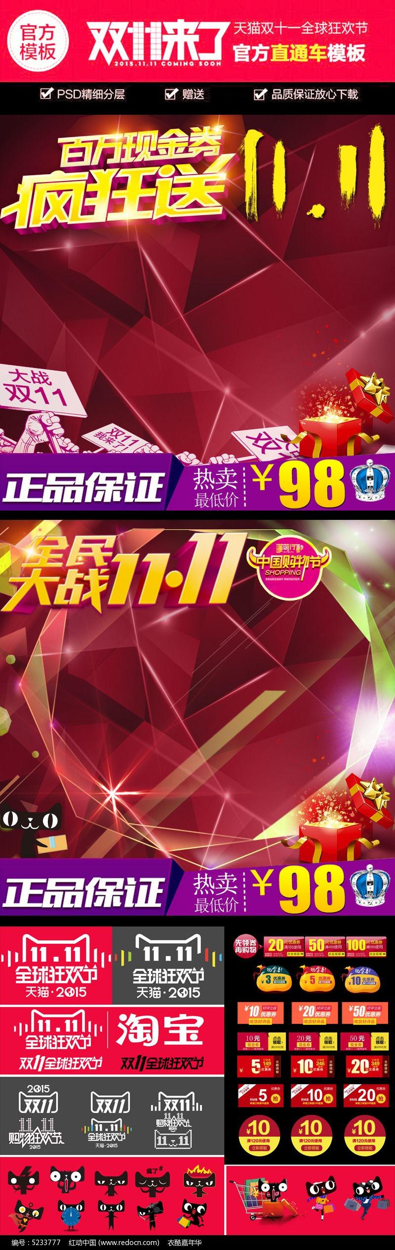 淘宝天猫双11氛围图直通车图片PSD素材下载 编号5233777 红动网