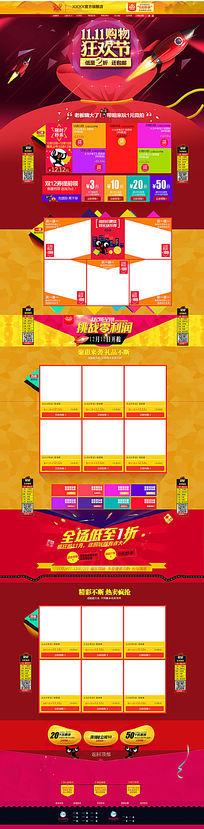 淘宝天猫双11预售首页素材模板图片下载双11预售首页