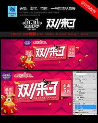 天猫淘宝双11来了促销海报设计