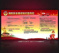 消防宣传栏展板设计