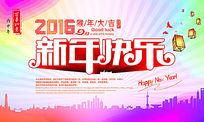 新年快乐2016猴年大吉炫彩海报背景