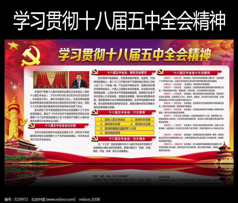 www.fz173.com_党十八五中全会心得。