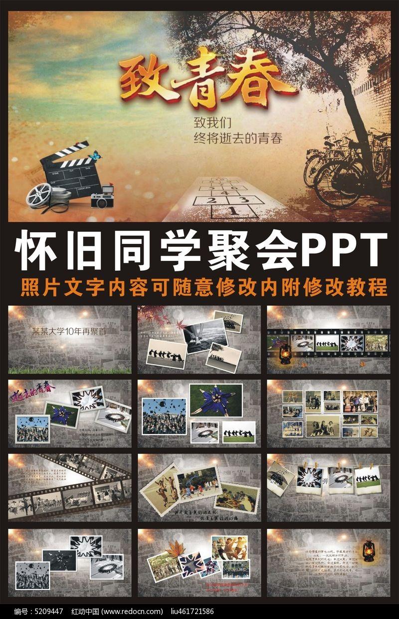 原创设计稿 ppt模板/ppt背景图片 其他ppt 致青春同学相册ppt模板  请图片