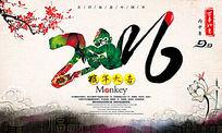 中国水墨2016猴年新春海报