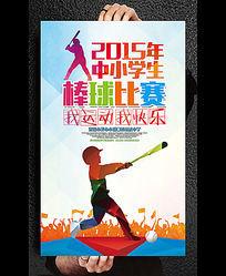 中小学生棒球比赛海报设计