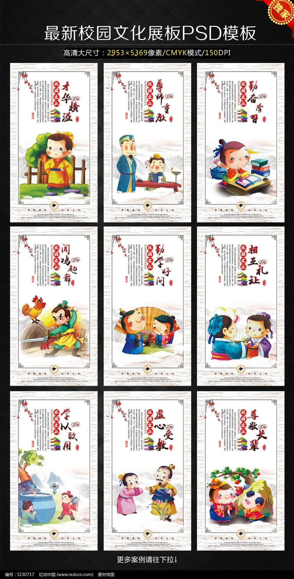 小学教室文化设计图_中小学校园文化展板设计_红动网