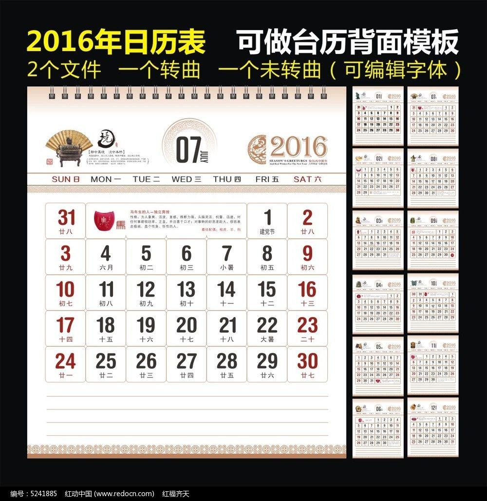 2016年华夏智慧文化日历表图片