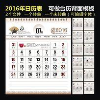 2016年华夏智慧文化日历表