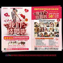 2016年新年婚纱影楼活动宣传单