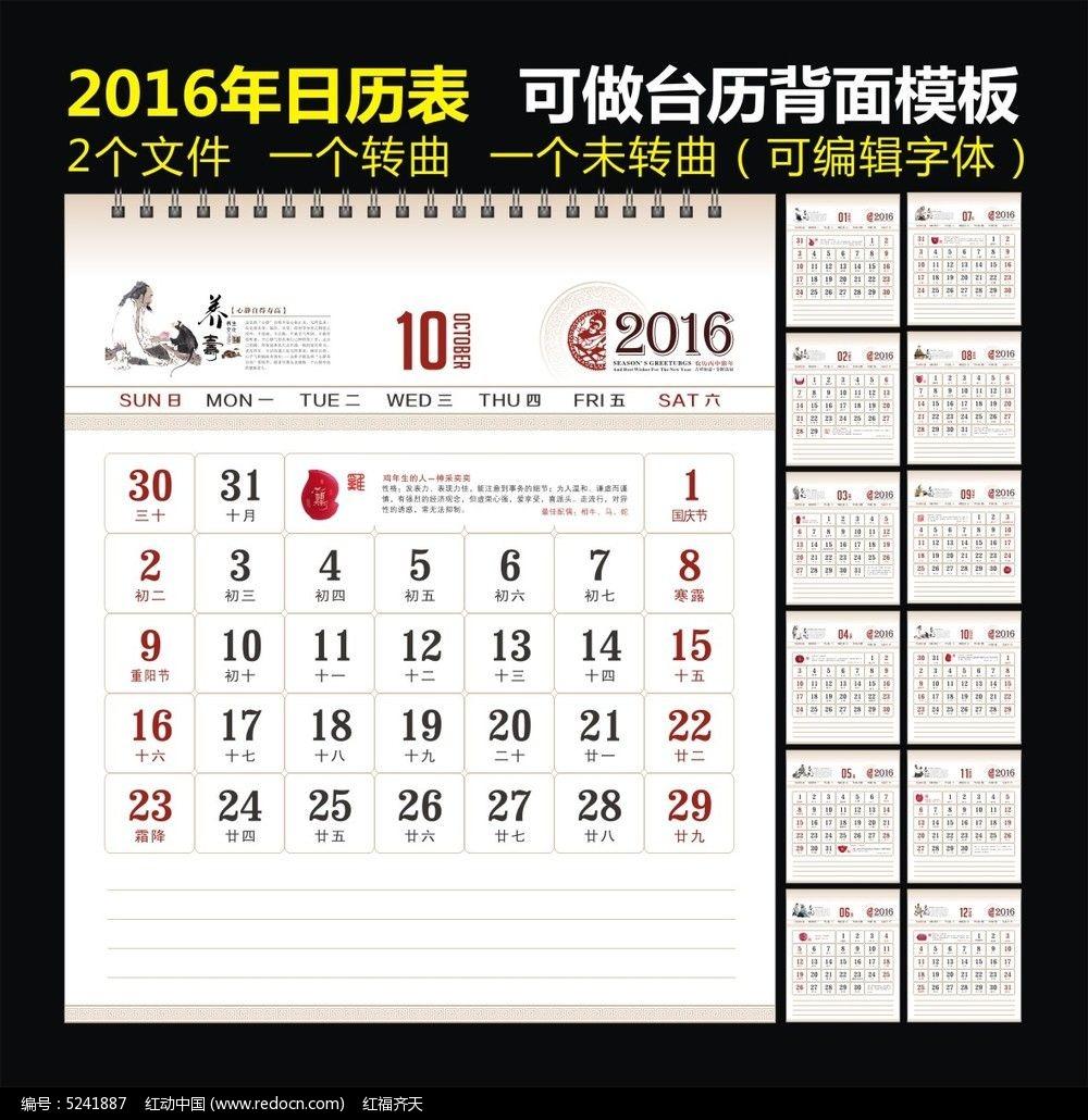 2016年养生文化日历表cdr素材下载