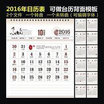 2016年养生文化日历表