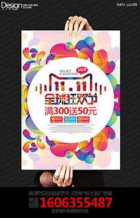 炫彩创意双11促销海报设计