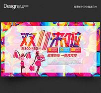 炫彩时尚双11来啦商超促销海报设计