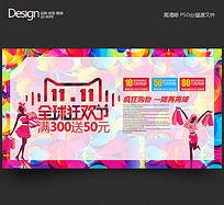 炫彩时尚双11全球狂欢节促销海报