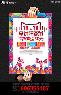 炫彩时尚双11全球狂欢节满送海报