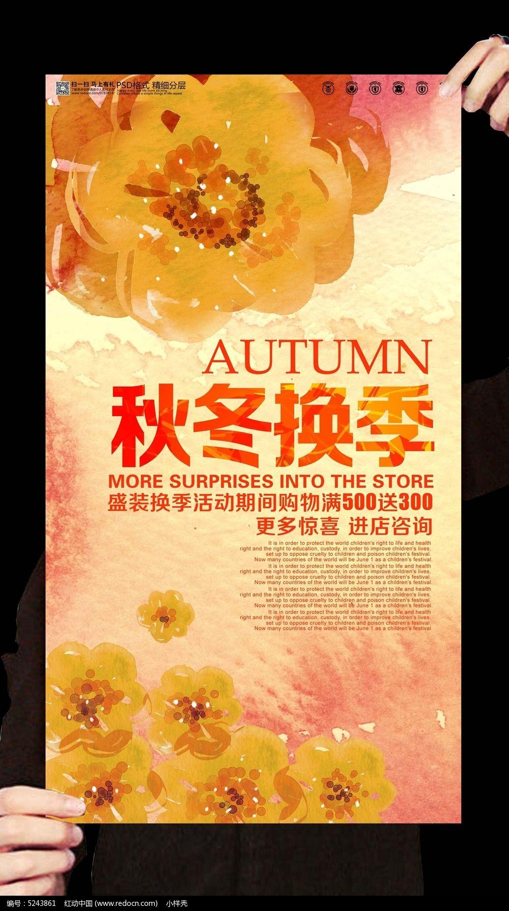 创意手绘秋冬换季新品促销海报