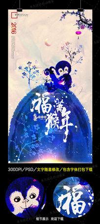 福满猴年海报设计