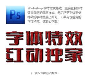 红色光泽纹理字体特效