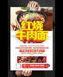 红烧牛肉面促销海报设计