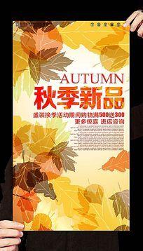 精美秋季新品上市海报设计